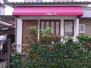 Kurumiiro